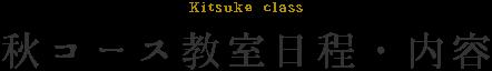 秋コース教室日程・内容